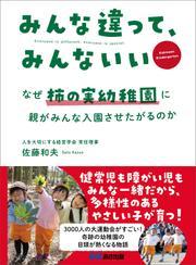 みんな違って、みんないい ~なぜ柿の実幼稚園に、親がみんな入園させたがるのか~
