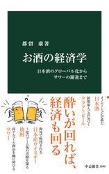お酒の経済学 日本酒のグローバル化からサワーの躍進まで