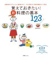 覚えておきたい! 新・料理の基本123