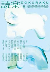読楽2021年9月号
