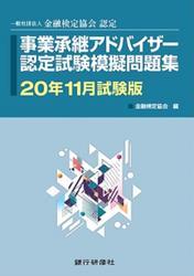 銀行研修社 事業承継アドバイザー認定試験模擬問題集20年11月試験版