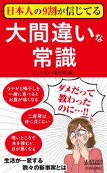 日本人の9割が信じてる大間違いな常識