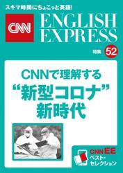 """[音声DL付き]報道最前線 CNNで理解する """"新型コロナ""""新時代(CNNEE ベスト・セレクション 特集52)"""