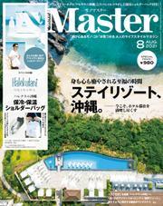 MonoMaster 2021年8月号