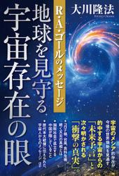 地球を見守る宇宙存在の眼 ―R・A・ゴールのメッセージ―