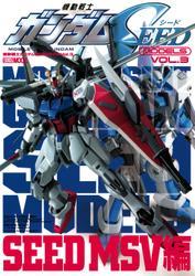 機動戦士ガンダムSEEDモデル Vol.3 SEED MSV編
