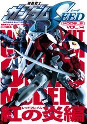 機動戦士ガンダムSEEDモデル Vol.4 紅の炎編