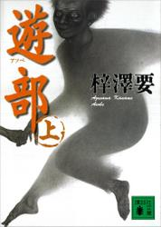 遊部(上)