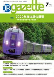 JRガゼット 2021年7月号