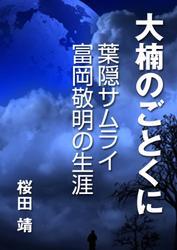 大楠のごとくに―葉隠サムライ 富岡敬明の生涯―