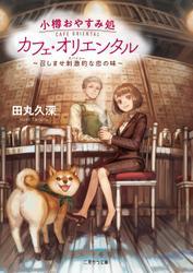小樽おやすみ処 カフェ・オリエンタル~召しませ刺激的な恋の味~