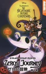 ナイトメアー・ビフォア・クリスマス:ゼロの冒険 第1巻