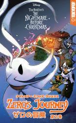 ナイトメアー・ビフォア・クリスマス:ゼロの冒険 第2巻