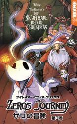 ナイトメアー・ビフォア・クリスマス:ゼロの冒険 第3巻