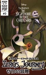 ナイトメアー・ビフォア・クリスマス:ゼロの冒険 【話売り】#0