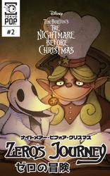 ナイトメアー・ビフォア・クリスマス:ゼロの冒険 【話売り】#2