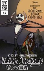ナイトメアー・ビフォア・クリスマス:ゼロの冒険 【話売り】#3