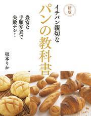 新版 イチバン親切なパンの教科書