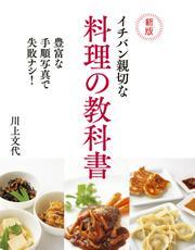 新版 イチバン親切な料理の教科書