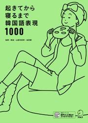 [音声DL付]起きてから寝るまで韓国語表現1000