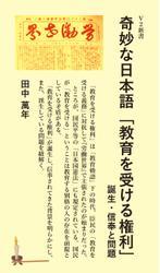 奇妙な日本語「教育を受ける権利」