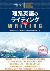 理系英語のライティング Ver. 2