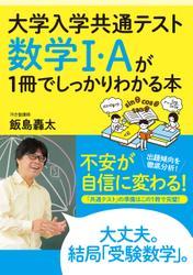 大学入学共通テスト 数学I・Aが1冊でしっかりわかる本
