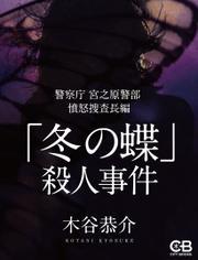 「冬の蝶」殺人事件