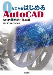 ゼロからはじめるAuto CAD STEP1 作図・基本編
