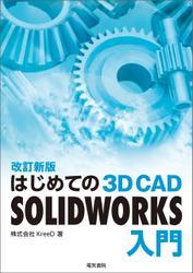 はじめての 3D CAD SOLIDWORKS入門 改訂新版