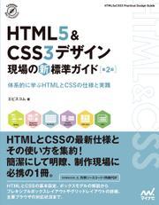 HTML5&CSS3デザイン 現場の新標準ガイド【第2版】