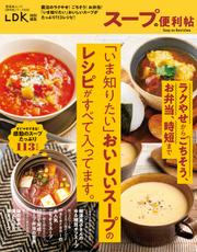 晋遊舎ムック 便利帖シリーズ068 スープの便利帖