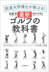 筑波大学博士が教える! 最新ゴルフの教科書 30年を経てたどりついた、スイングの変遷と理論