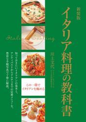 新装版 イタリア料理の教科書
