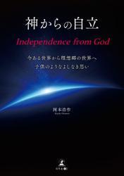 神からの自立 Independence from God 今ある世界から理想郷の世界へ子供のようなよしなき思い