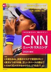 [音声データ付き]CNNニュース・リスニング 2020[秋冬]