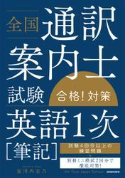 全国通訳案内士試験 英語1次(筆記) 合格!対策
