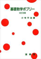 基礎数学ポプリー(改訂改題)