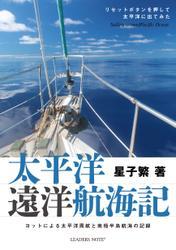 太平洋遠洋航海記ーヨットによる太平洋周航と南極半島航海の記録