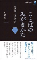 ことばのみがきかた 短詩に学ぶ日本語入門