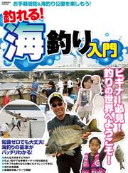 釣れる! 海釣り入門