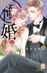 極婚~超溺愛ヤクザとケイヤク結婚!?~