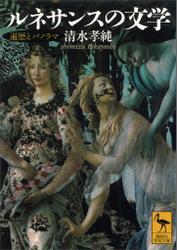ルネサンスの文学 遍歴とパノラマ