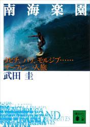 南海楽園 タヒチ、バリ、モルジブ・・・・・・サーフィン一人旅