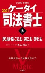 ケータイ司法書士IV 2021 民訴系3法・憲法・刑法