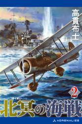 北冥の海戦(2)