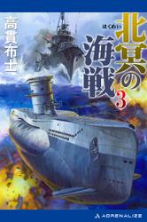北冥の海戦(3)