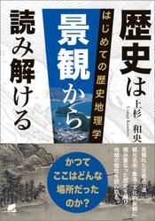 歴史は景観から読み解ける