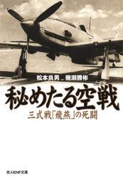 秘めたる空戦 三式戦「飛燕」の死闘