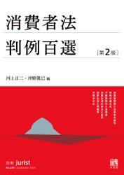 消費者法判例百選(第2版)